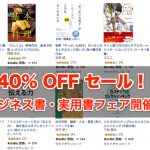 business-books-sale.png