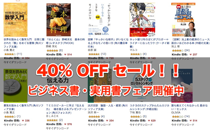 Business books sale