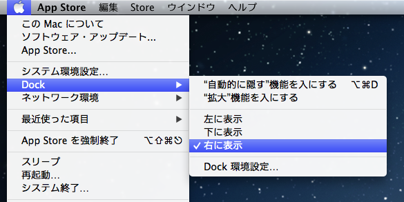 MacのDockの配置を変える方法