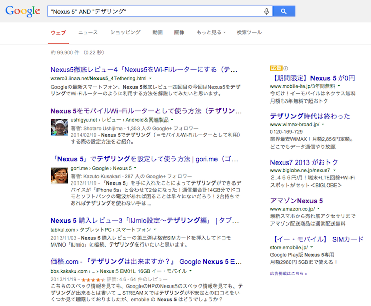 google-nexus-1.png