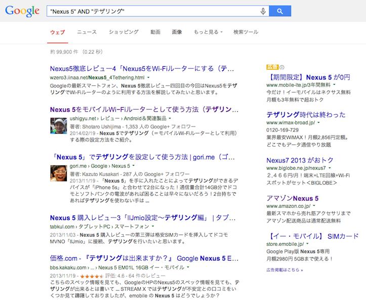 Google Nexus Results