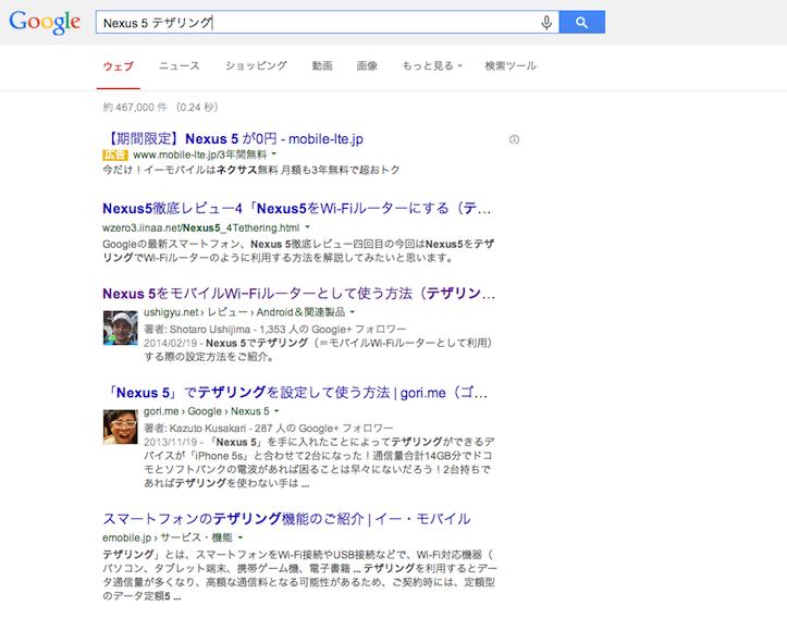 google-nexus-2.png