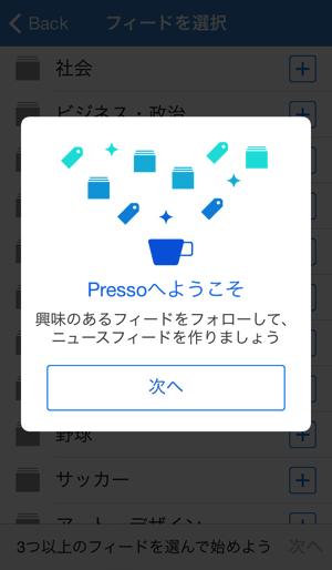 はてなブックマークの新ニュースアプリ「Presso」
