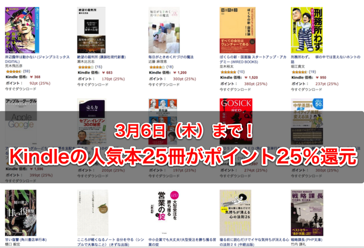 kindle-25off.png