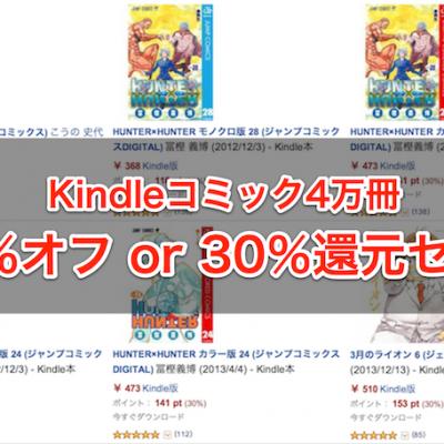 kindle-comic-sale.png