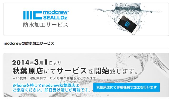 Modcrew