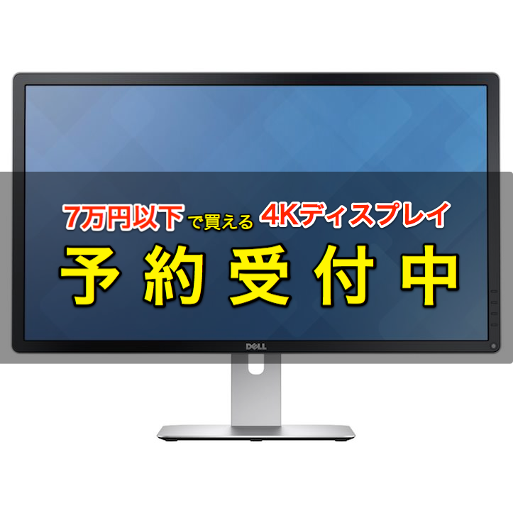 p2815Q-dell-4k-display-1