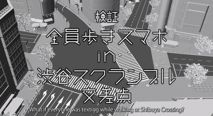 渋谷スクランブル交差点で歩きスマホ