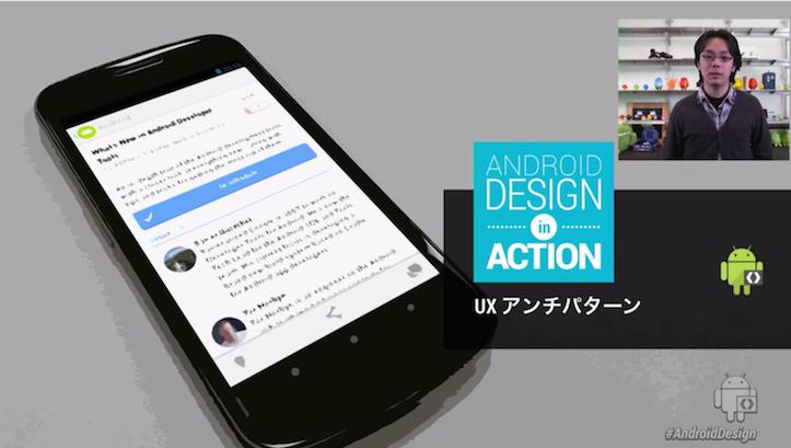 Androidの悪いUI/UXデザインの例