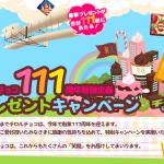 chiroru-chocolate-111-campaign.png