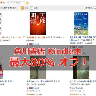 角川書店のKindle本セール