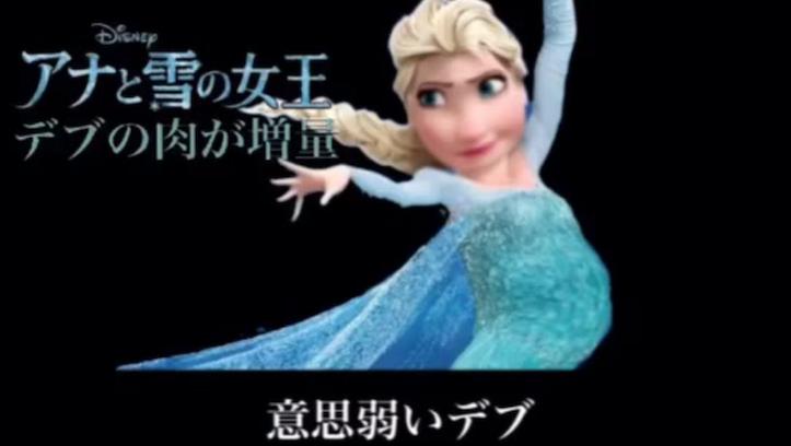 アナと雪の女王の替え歌「デブの肉が増量」