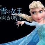 良い曲が台無し!「アナと雪の女王」主題歌の替え歌「デブの肉が増量」が上手すぎて笑える