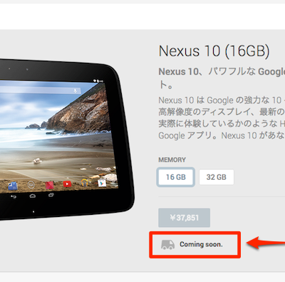 nexus10-coming-soon.png