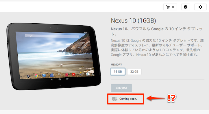 Nexus 10 coming soon