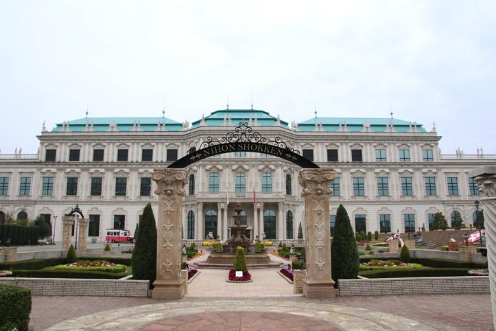 日本食研とCMでお馴染みの宮殿