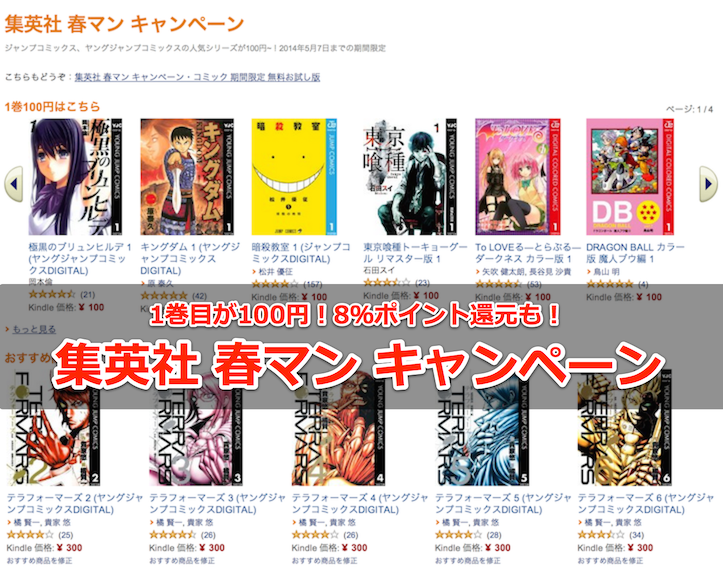 shuueisha-kindle-sale.png