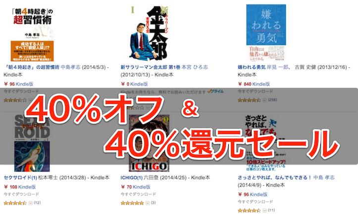 40percent off sale