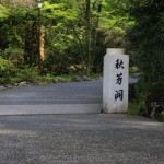 akiyoshido-1.jpg
