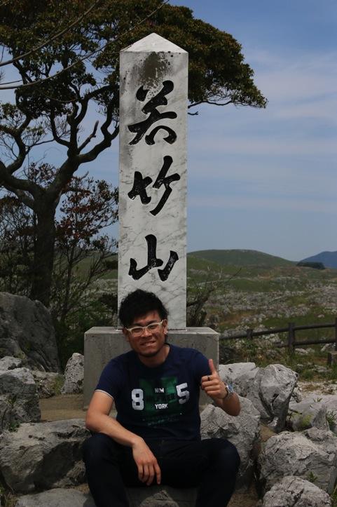 秋吉台(山口県)