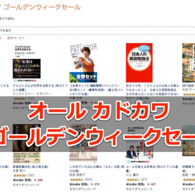 all-kadokawa-gw-sale.png