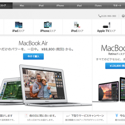 apple-online-store.png