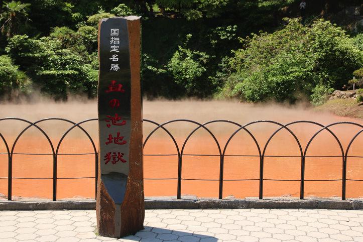chinoike-jigoku-4.jpg