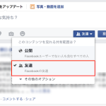 facebook-default-post-privacy.png
