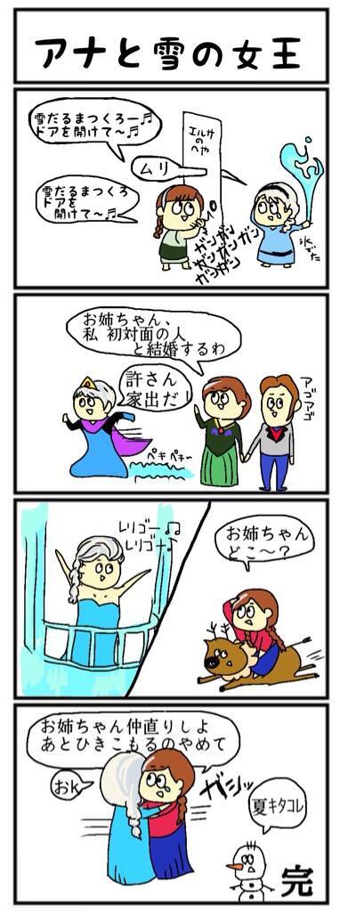 Frozen in comics
