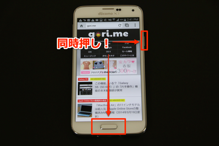 Galaxy S5(SC-04F)でスクリーンショットを撮る方法
