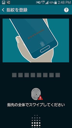 Galaxy S5で指紋を登録する方法