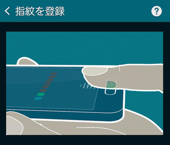 Galaxy S5で指紋認証を登録する方法