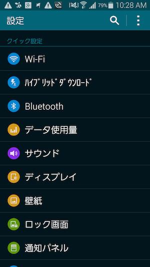 Galaxy S5のリスト表示