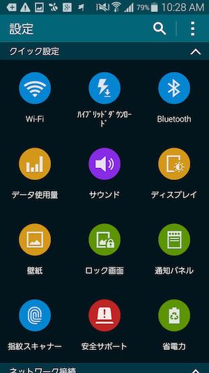 Galaxy S5のグリッド表示