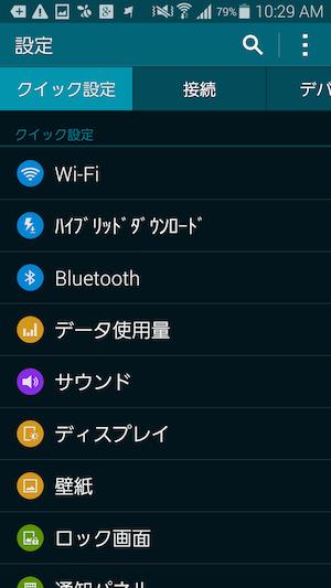 Galaxy S5のタブ表示