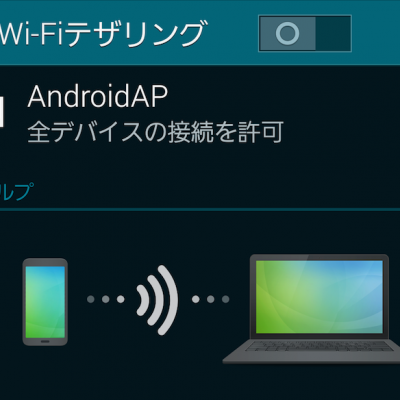 galaxy-s5-tethering.png