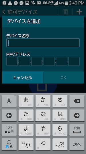 Galaxy S5でテザリングを利用する方法