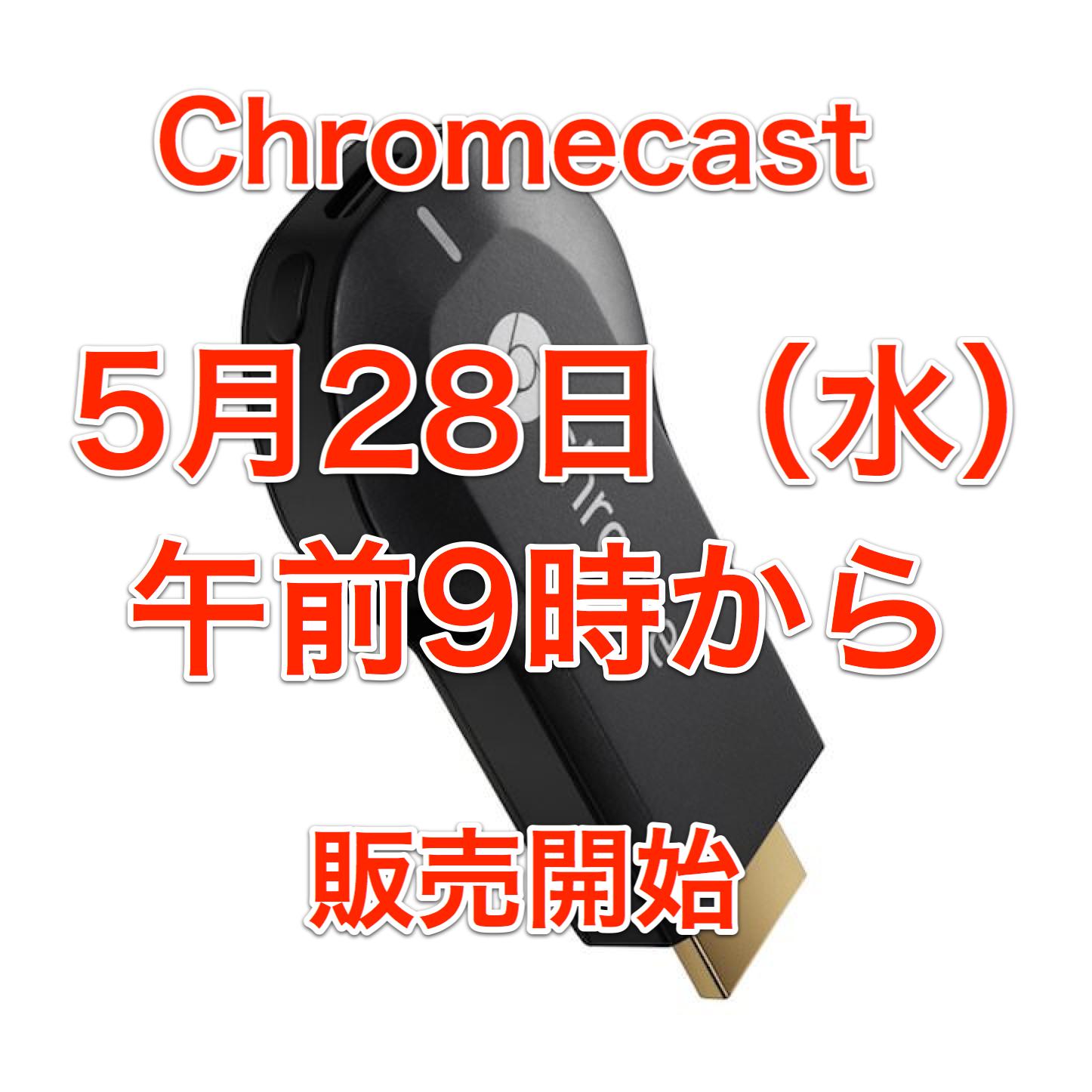 google-chromecast-amazon