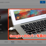 google-plus-cover-size.png