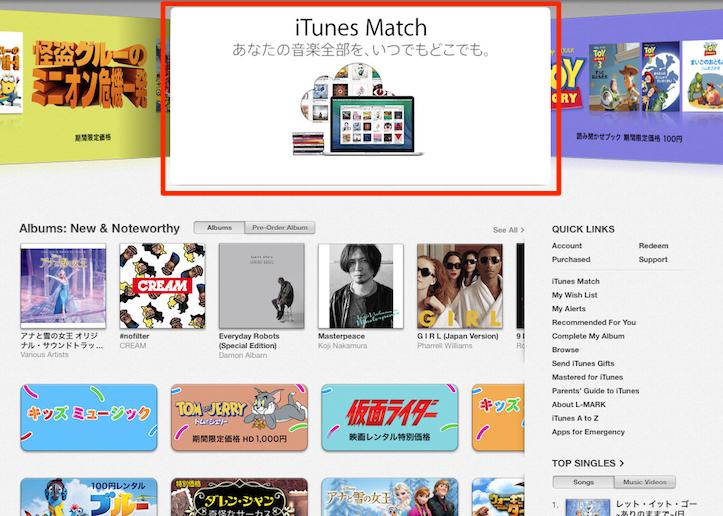 iTunes Matchの登録方法