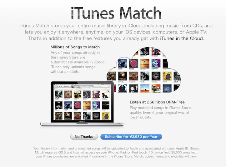 iTunes Match、日本でも提供開始
