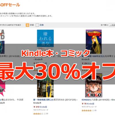kindle-30off-sale.png