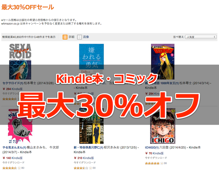 Kindle 30off sale