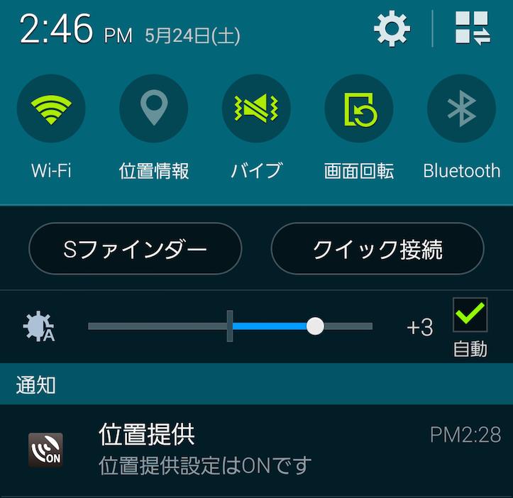 Galaxy S5の通知パネルをカスタマイズする方法