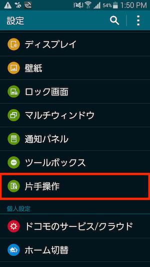 片手操作(Galaxy S5)