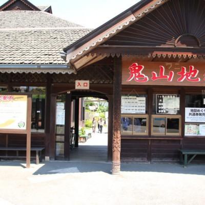 oniyama-jigoku-1.jpg