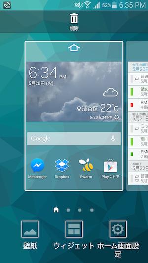 Galaxy S5のホーム画面でピンチイン