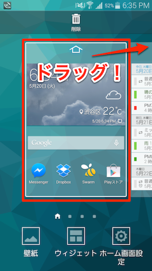 Galaxy S5でホーム画面を移動する方法