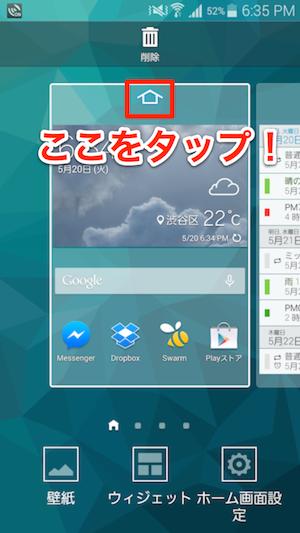 Galaxy S5でメインホーム画面を指定する方法