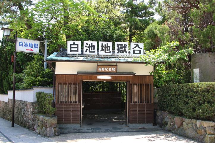 shiraike-jigoku-1.jpg